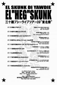 """EL SKUNK DI YAWDIE、7月『EL""""HEG""""SKUNK!三十路プシーツアー09""""東北祭""""』を開催!!"""