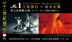 高木正勝、「二十一世紀塾」にてトークショー開催!