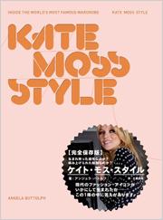 『ケイト・モス・スタイル』、「Beauty*fan」にレビュー掲載!