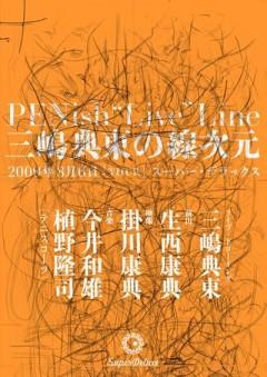 『LINE STYLE』著者・三嶋典東がライブ・ドローイングのイベントを開催!