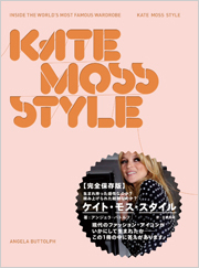 『ケイト・モス・スタイル』、「OK! JAPAN」で紹介されました!