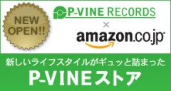 Amazon.co.jpに、P-VINEストアがOPEN!!