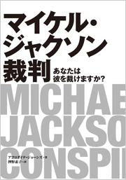 『マイケル・ジャクソン裁判』、重版決定!