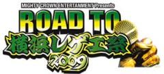 """""""Road To 横浜レゲエ祭09"""" 出演者発表!!DAISEN、EELMAN、たなけん出場します!"""