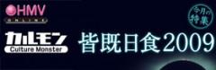 GANG GANG DANCE / 松倉如子 / PLASTICZOOMS、HMV ONLINEにてコメント掲載!