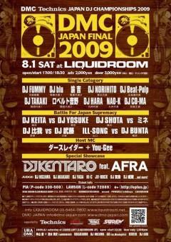 ロベルト吉野、「DMC Technics Japan DJ Championships 2009」に出場決定!