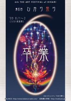 "OLAibi / blues.the-butcher-590213 with ムッシュかまやつ+Leyona、「第6回 ひかり祭り ""卒業""」に出演!"