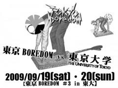 ECD / KIRIHITO / 埋火、「東京BOREDOM #3 in 東京大学」に出演決定!