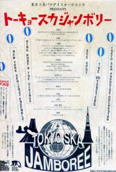 THE 69YOBSTERS、スカパラ主催の初のフェス『TOKYO SKA JAMBOREE』に出演決定!