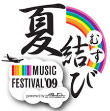蔡忠浩(bonobos) / HAKASE SUN(Little Tempo)、「夏結びMUSIC FESTIVAL」に出演決定!
