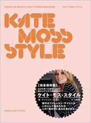 『ケイト・モス・スタイル』、SLYにて7/19(日)より販売中!!