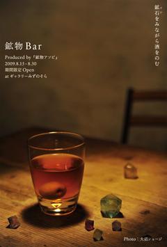 『鉱物アソビ』著者・フジイキョウコさんがプロデュースする、夢の「鉱物bar」期間限定オープン!
