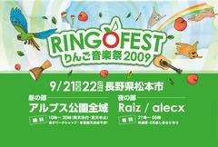 オーサカ=モノレール / 七尾旅人 / やけのはら、「りんご音楽祭2009」に出演決定!