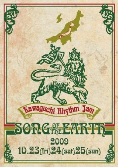 blues.the-butcher-590213、「SONG OF THE EARTH in Niigata 2009」に出演決定!
