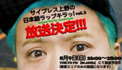 「サイプレス上野の日本語ラップキラッ!VOL.3」が放送されます!