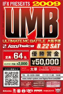 日本最高峰・最先端のフリースタイルバトル「ULTIMATE MC BATTLE」の予選が各地で開催中!