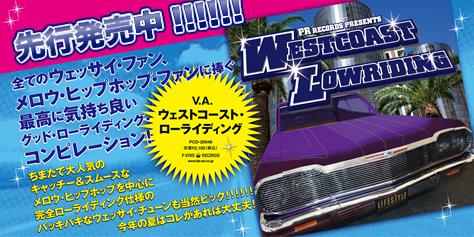 ウェッサイ・コンピ『WESTCOAST LOWRIDING』、一部店舗にて先行発売中!!!