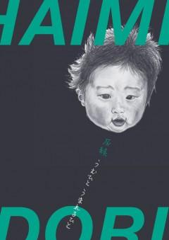 灰緑、初のアルバムは10月リリース!企画イベントもスタートします!!