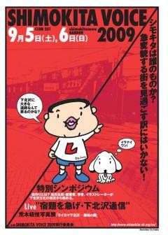 毛利嘉孝(『はじめてのDiY』著者) / 井野朋也(『新宿駅最後の小さなお店ベルク』著者)、「SHIMOKITA VOICE 2009」に出演!