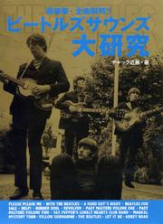 『新装版 全曲解明!! ビートルズサウンズ大研究』(チャック近藤・著)、出版記念パーティ開催決定!