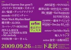 KIRIHITO / やけのはら、「東京 BOROFESTA × eetee」に出演決定!