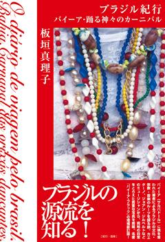 板垣真理子(『ブラジル紀行』著者)、ブラジル写真展の開催決定!
