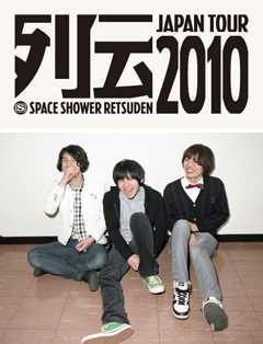 SISTER JET、「スペースシャワー列伝 JAPAN TOUR 2010」に出演決定!