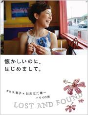 おおはた雄一×クリス智子、「lost&found」展示&ミニライブイベントを開催!
