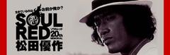 オーサカ=モノレール、松田優作没後20年の企画イベント「SOUL RED」に出演決定!