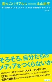 『雲のごとくリアルに』著者・北山耕平さん、総合図書大目録の「新世紀メディアパブリッシャー」にロングインタヴュー掲載!