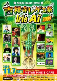 RUEED / EELMAN / AO (maccafat)、吉祥寺レゲエ祭 「Irie Ai '09」に出演決定!