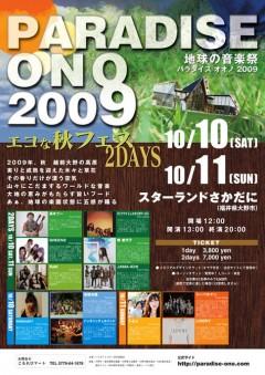 DOBERMAN、「PARADISE ONO 2009」に出演決定!