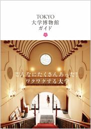 『TOKYO大学博物館ガイド』の著者・大坪 覚さんが、TOKYO FM「Wonderful World」にゲスト出演します!