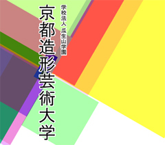 JAGA JAZZIST / 七尾旅人 / TENNISCOATS / 山本精一  / 梅津和時 (syakusyain)、「瓜生山ライブ」に出演決定!