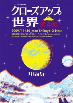 ビイドロ / KIRIHITO / 埋火、「クローズアップ世界」第4回 開催決定!