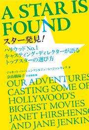 『スター発見!』、「Book Japan」にて書評をいただきました!