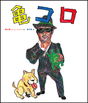 『亀 コロ』著者・根本敬さん、「CD Journal.com」にてインタビュー掲載!