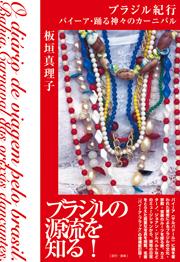 板垣真理子(『ブラジル紀行』著者)、朝日新聞夕刊(10/10付)で紹介されました!