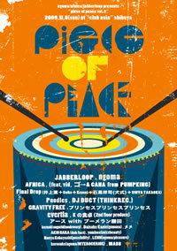 井上 薫 / DJ KENSEI / GORO 等、『FreedomSunset 2009』収録のDJ陣が繰り広げるライブイベント「piece of peace vol.3」が開催!