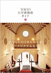『TOKYO大学博物館ガイド』、TBS「はなまるマーケット」で紹介されました!