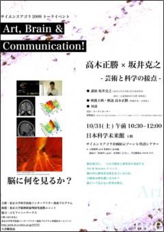 高木正勝、日本科学未来館で講演決定!