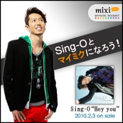 Sing-Oとマイミクになろう!~ mixi(ミクシィ)公認アカウントがオープン!