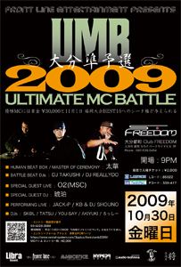 太華 / O2、「ULTIMATE MC BATTLE 2009」出演!