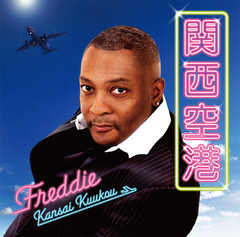 フレディー、『関西空港』が各メディアで話題沸騰中!!