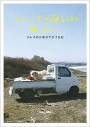 『メレンゲが腐るほど旅したい』(メレ子・著)、パネル展開催中&ブログで紹介!