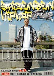 DJ FILLMORE、フリーマガジン「最前線HIP HOP」の表紙を飾りました!