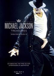 """マイケル写真集の""""本命""""『マイケル・ジャクソン・トレジャーズ』、完売御礼!!"""