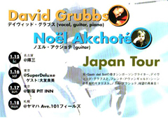 DAVID GRUBBS、Japan Tour決定!