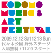 太華、「Kodomo Music & Art Festival '09」出演!