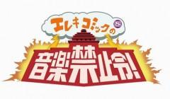 在日ファンク、SSTV「エレキコミックの音楽禁止令!」12月度マンスリーゲスト決定!